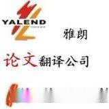 提供廣州論文翻譯公司首選廣州雅朗 專業服務 信心保證