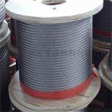 供应不锈钢钢丝绳 316L不锈钢钢丝绳