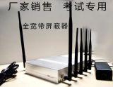 厂家直销 大功率考场专用手机信号屏蔽仪器