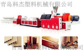供应复合塑料建筑模板木塑板材生产设备