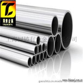 【上海同铸】GH3044高温合金 GH3044管材 板材 化学成分价格