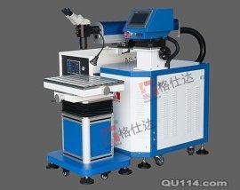 供应五金零部件激光焊接机|焊接速度快|效果精美牢固|表面美观