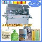 四川日化產品絲印加工廠家常用塑料瓶全自動絲印加工機器