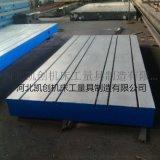 河北铸铁检验平台,检验平板高精度低价格