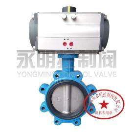 永明D671XP-16不锈钢蝶板高性能对夹式气动衬胶蝶阀厂家现货直销