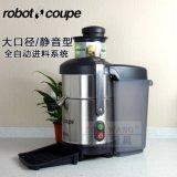 robot coupe 罗伯特 J80 ULTRA 进口商用大功率榨汁机