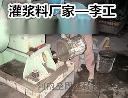 舞钢高强无收缩灌浆料厂家 灌浆料价格