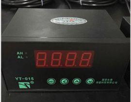 YT-015温度显示仪表