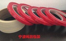 宁波地区美纹纸胶带、皱纹纸胶带批发、价格、定制