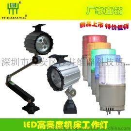 维鼎LED高亮度机床工作灯,长臂,短臂机床灯,适合市场上所有机床型号。