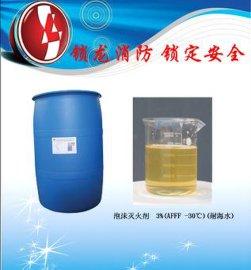锁龙3%AFFF-HH低温耐寒海水型水成膜泡沫液
