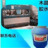 木晶 白乳膠 木材膠黏劑 實木壓板膠  木工膠水 溫州廠家直銷