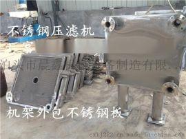 40平方304材质耐酸碱过滤设备不锈钢压滤机销售