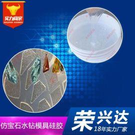 仿宝石专用高透明模具硅胶厂家直销