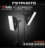 东莞图立方MT-400A数码摄影灯2套包 专业影视灯 精致装400W闪光灯 工厂促销