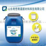 山东奇想青晨厂家直销2366型水性湿法覆膜胶 冷覆膜胶价格冷敷胶