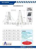 AC41-208/210/212/214铝合金高强度双升梯