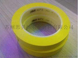 3M471黄色警示胶带 地板胶带 PVC警示胶带