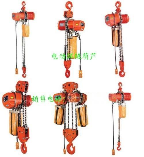 湖北环链葫芦厂家 3T-8M型电动环链葫芦 链条式葫芦 电动葫芦 环链葫芦价格