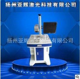 镇江扬州光纤/旋转/平面标牌/模具/金属/塑料激光打标机/激光刻字机/激光机/激光印字机