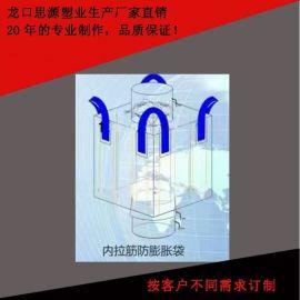 生产内拉筋吨袋厂家-化工行业  防膨胀集装袋
