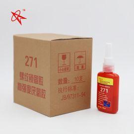 271厌氧胶批发 50g 液体生料带 耐高温 防松螺纹锁固剂 螺丝胶