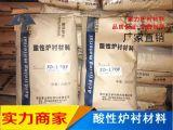 酸性爐襯材料耐侵蝕、均勻消耗(重力爐襯材料)