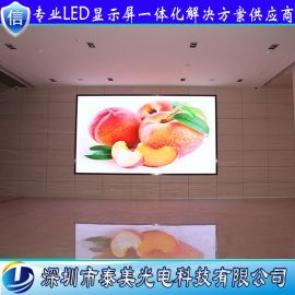 深圳泰美厂家直销酒店室内p3  高清led显示屏