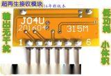 低功耗 小体积 超再生接收模块 315/433M无线模块 J04U