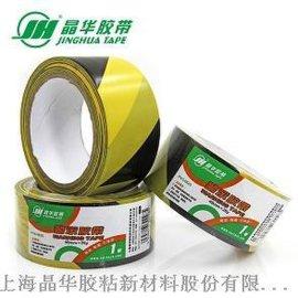 晶华PVC警示胶带4.8CM长25Y黄黑色地面胶带 警戒隔离斑马线黑黄胶带