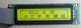 LCD16032液晶显示模块