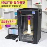 广告发光字3D打印机彩色3D打印机洋明达塑料3D打印机