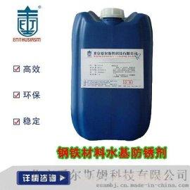 BW-600H钢铁材料水基防锈剂不锈钢水性防锈剂