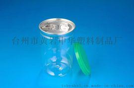 85130塑料易拉罐 PET塑料易拉罐  食品塑料包装易拉罐