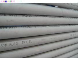 316L薄壁不锈钢管 不锈钢无缝管