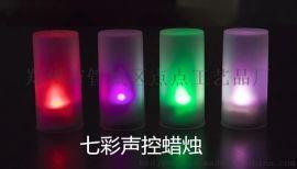 七彩声控蜡烛灯 电子蜡烛 声控蜡烛灯 声控七彩蜡烛灯