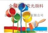 台州金福彩荧光颜料