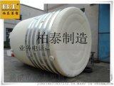 浙江塑膠10立方pe儲罐 柏泰食品級飲食儲水水塔