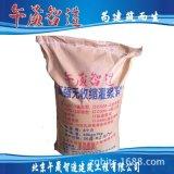 批發預拌型高強灌漿料 基礎底板抗震澆築料 通用型結構加固灌漿料