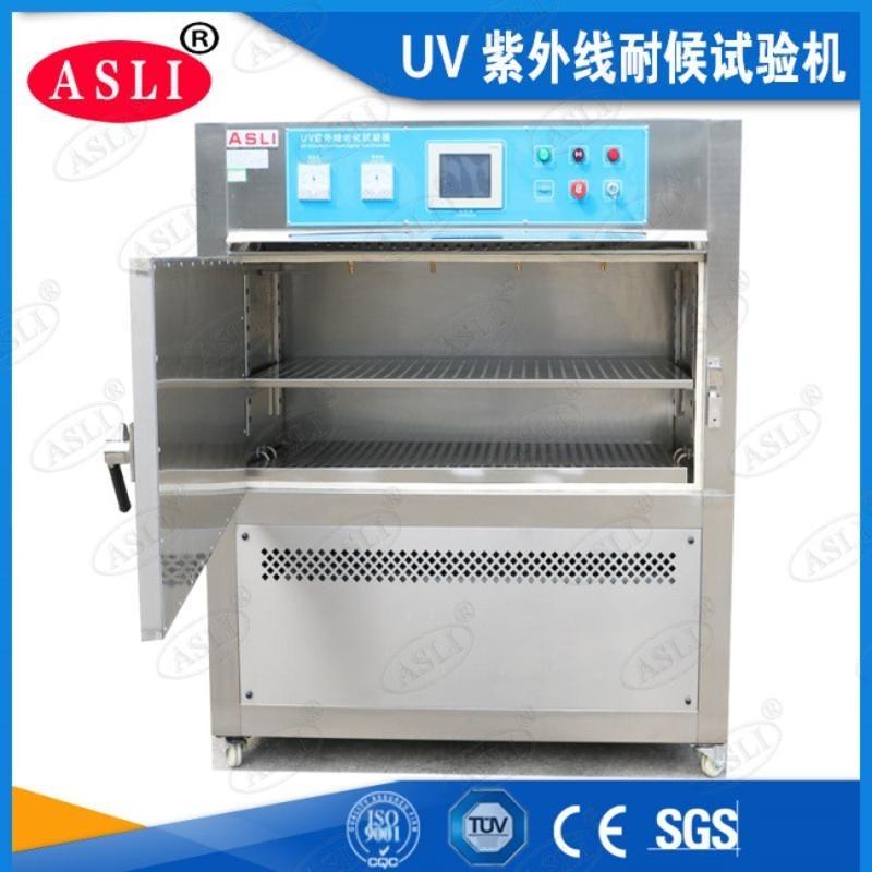 UV紫外线耐候老化实验箱_紫外加速老化测试设备厂家