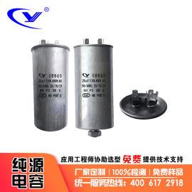 制冷机 空压机 漏磁式电容器CBB65 25uF/450VAC