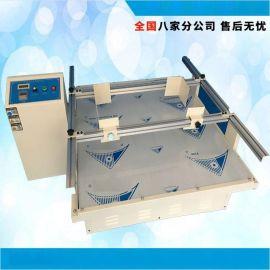 特价直销 纸箱包装运输震动实验台 振动仪