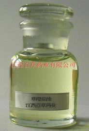荜澄茄油 山苍籽油 厂家生产