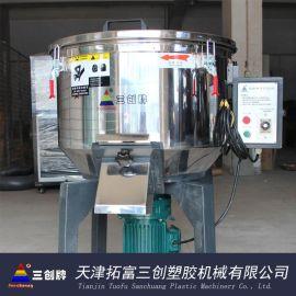 天津三创500KG立式不锈钢混合机 食品化工塑料颗粒混料机厂家