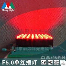 插灯F5.0单红点阵LED P7.62单色半户外条屏模块
