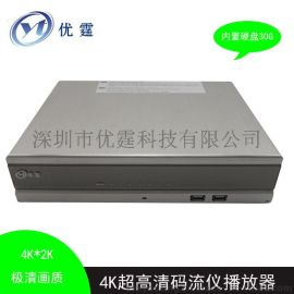4K超高清码流仪 高清播放器 8口高清电视展示机