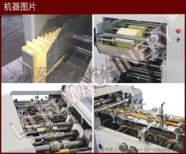 LSB-190新型方底牛皮纸制袋机