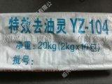 去油灵101 去油灵104 纺织印染助剂现货促销供应 直销质量保证