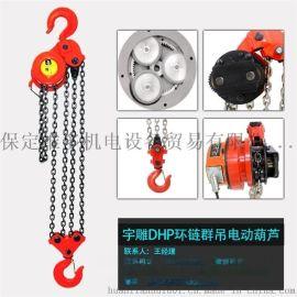 3T环链电动葫芦-群吊粮仓电动葫芦厂家现货价格低