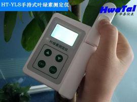 叶绿素测定仪 SNK-YLS